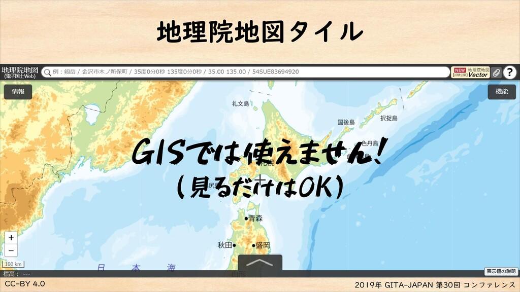 CC-BY 4.0 2019年 GITA-JAPAN 第30回 コンファレンス 地理院地図タイ...