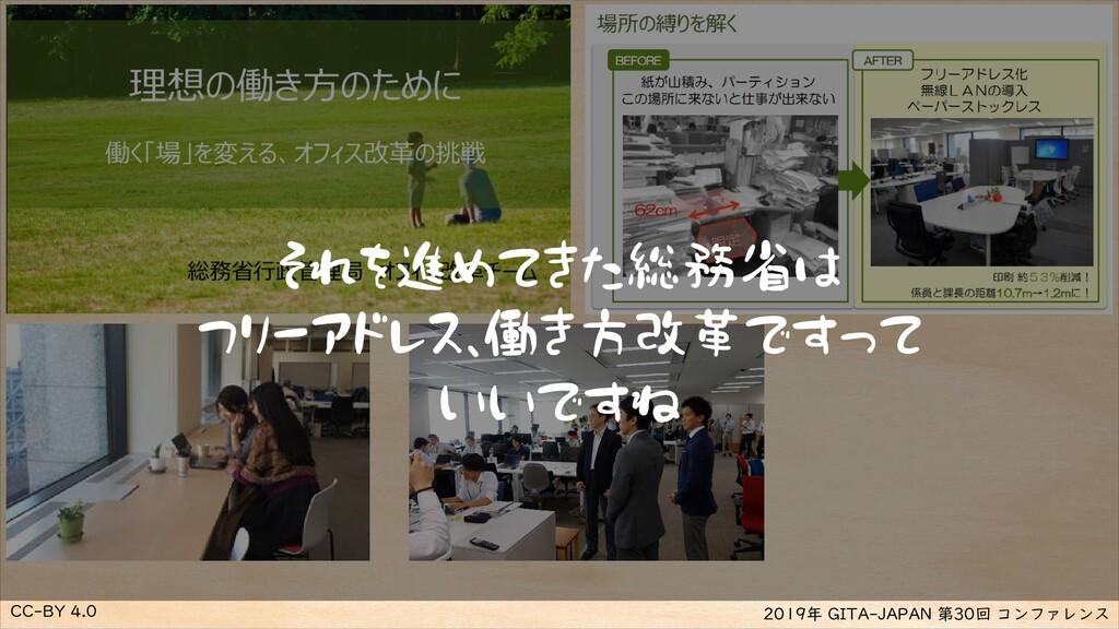 CC-BY 4.0 2019年 GITA-JAPAN 第30回 コンファレンス それを進めてき...
