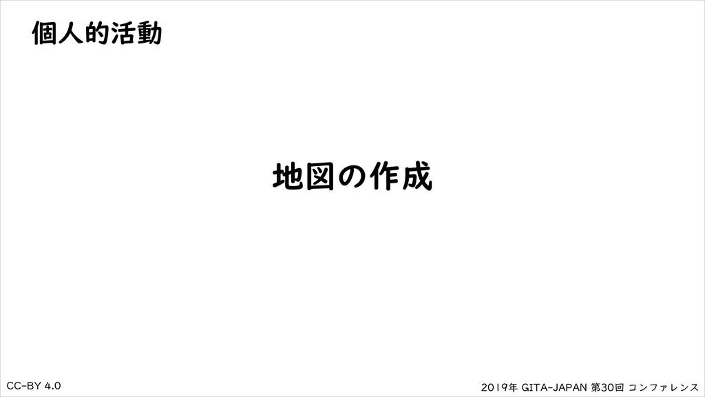 2019年 GITA-JAPAN 第30回 コンファレンス CC-BY 4.0 個人的活動 地...