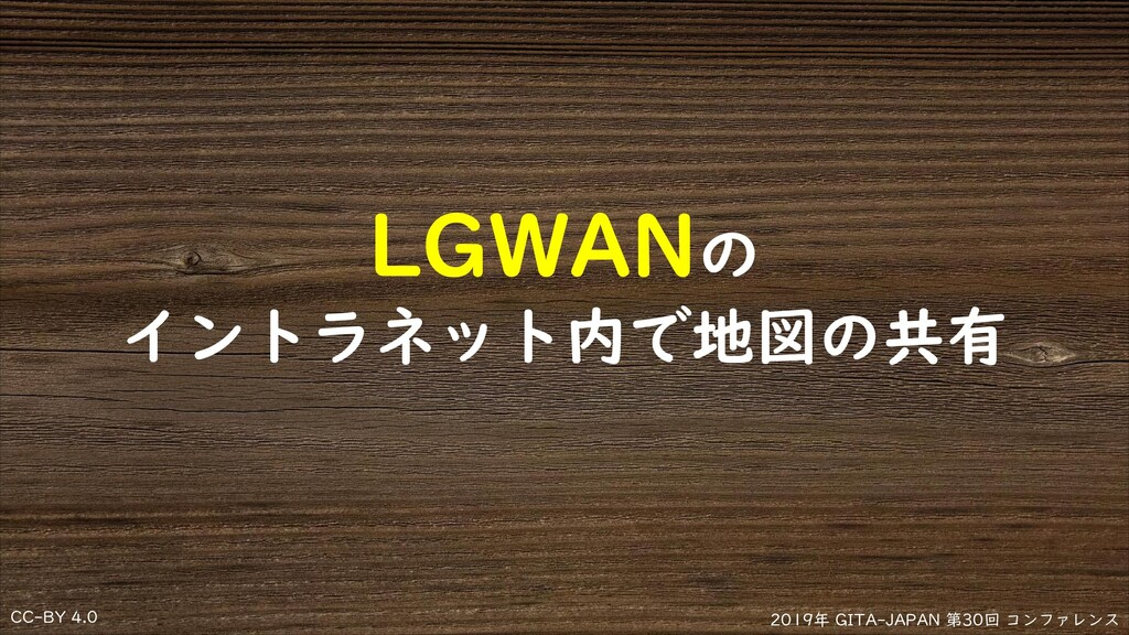 CC-BY 4.0 2019年 GITA-JAPAN 第30回 コンファレンス LGWANの ...