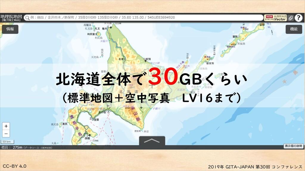 CC-BY 4.0 2019年 GITA-JAPAN 第30回 コンファレンス 北海道全体で3...