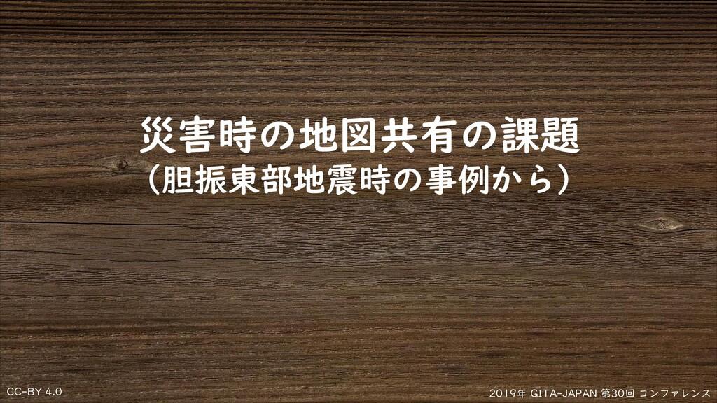 CC-BY 4.0 2019年 GITA-JAPAN 第30回 コンファレンス 災害時の地図共...