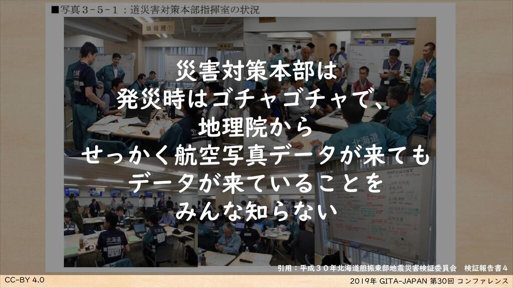 CC-BY 4.0 2019年 GITA-JAPAN 第30回 コンファレンス 災害対策本部は...