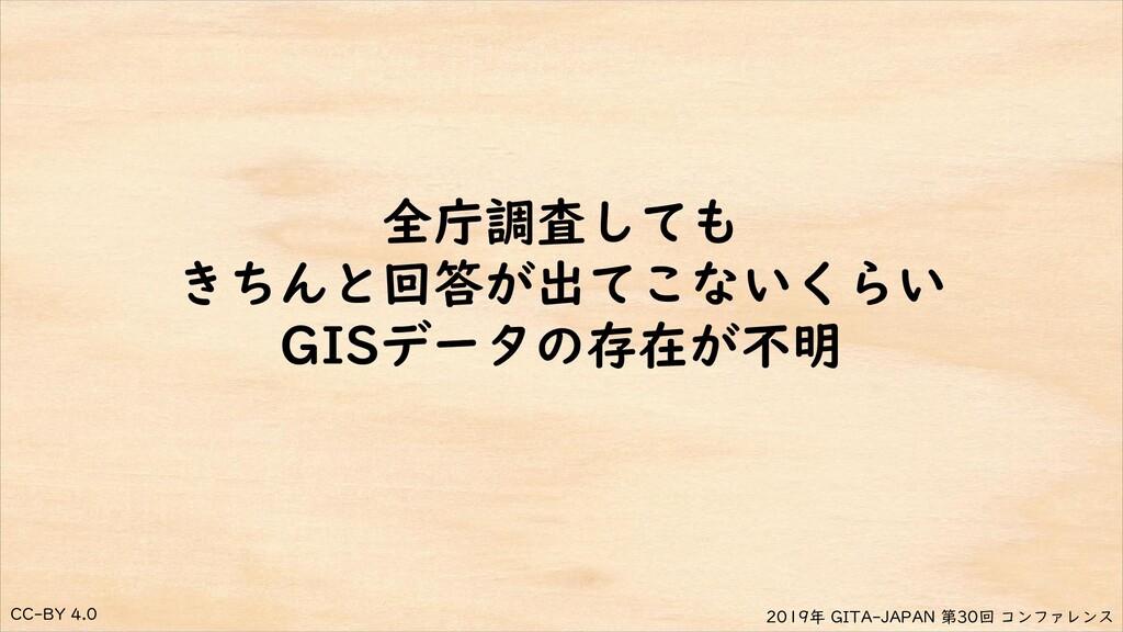 CC-BY 4.0 2019年 GITA-JAPAN 第30回 コンファレンス 全庁調査しても...
