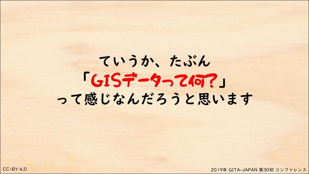 CC-BY 4.0 2019年 GITA-JAPAN 第30回 コンファレンス ていうか、たぶ...