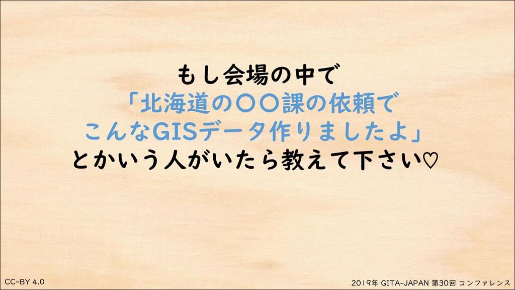 CC-BY 4.0 2019年 GITA-JAPAN 第30回 コンファレンス もし会場の中で...