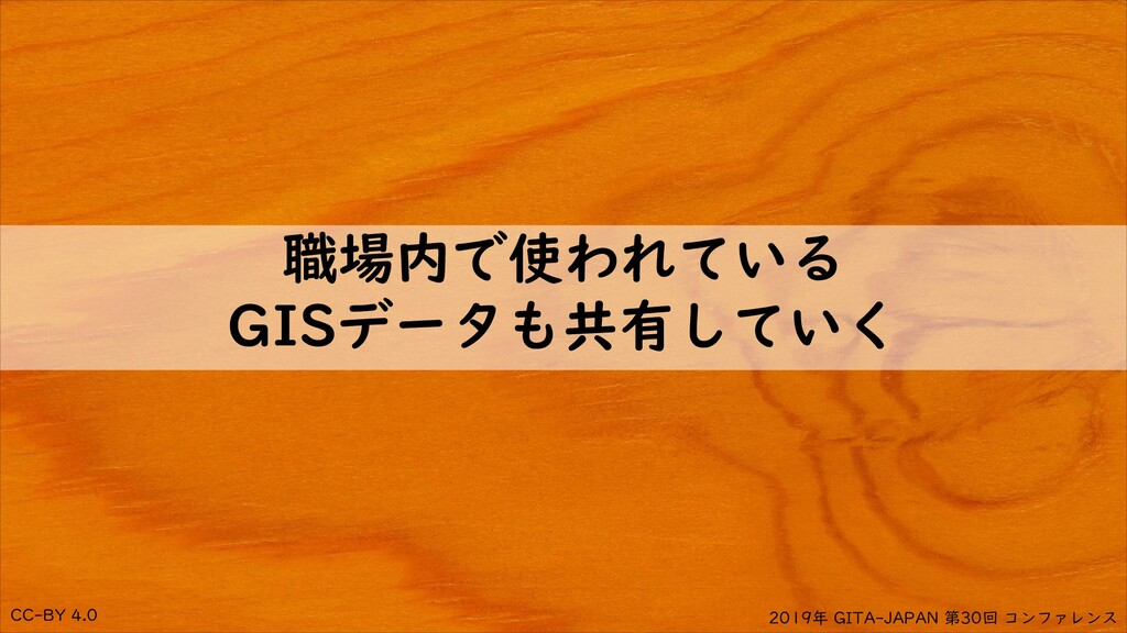 CC-BY 4.0 2019年 GITA-JAPAN 第30回 コンファレンス 職場内で使われ...