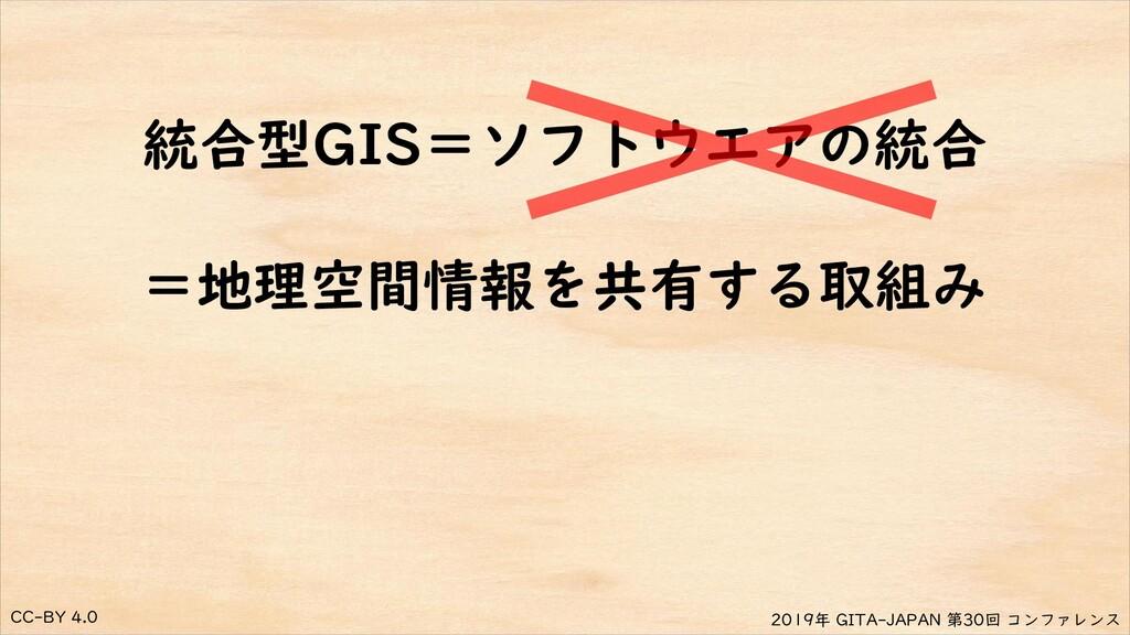 CC-BY 4.0 2019年 GITA-JAPAN 第30回 コンファレンス 統合型GIS=...