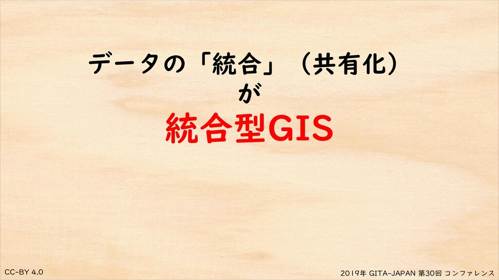 CC-BY 4.0 2019年 GITA-JAPAN 第30回 コンファレンス データの「統合...