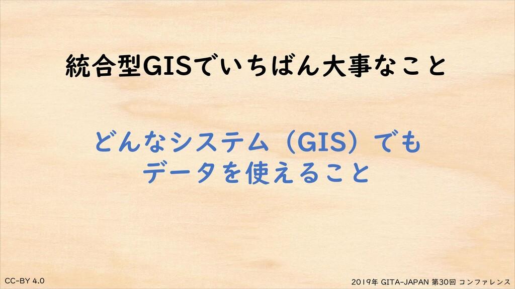 CC-BY 4.0 2019年 GITA-JAPAN 第30回 コンファレンス 統合型GISで...