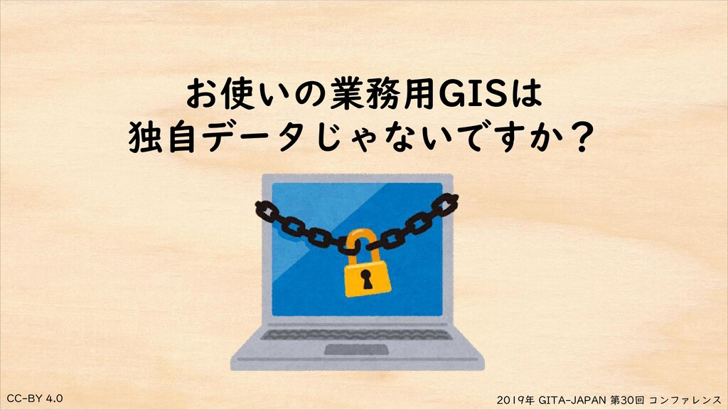 CC-BY 4.0 2019年 GITA-JAPAN 第30回 コンファレンス お使いの業務用...