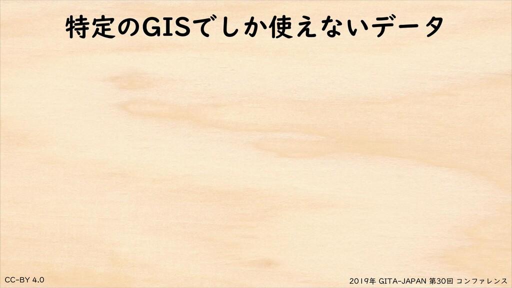 CC-BY 4.0 2019年 GITA-JAPAN 第30回 コンファレンス 特定のGISで...