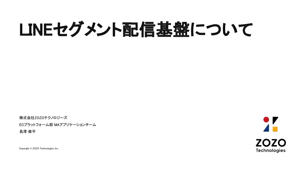 LINEセグメント配信基盤について 株式会社ZOZOテクノロジーズ ECプラットフォーム部...