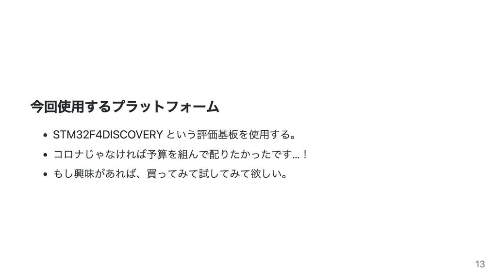 今回使用するプラットフォーム STM32F4DISCOVERY という評価基板を使用する。 コ...
