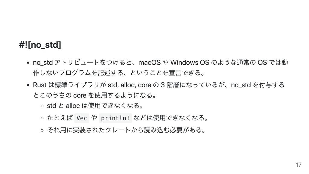 #![no_std] no_std アトリビュートをつけると、macOS や Windows ...