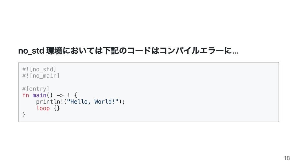 no_std 環境においては下記のコードはコンパイルエラーに… #![no_std]  #![...