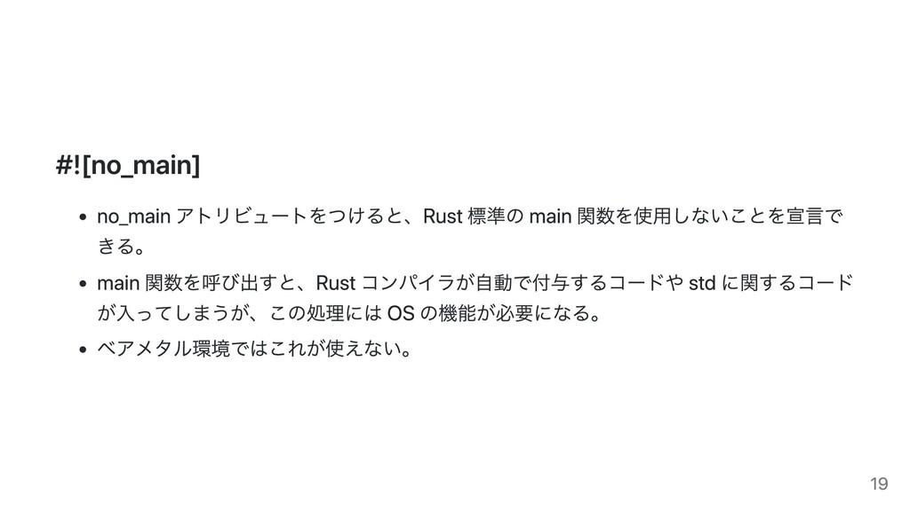 #![no_main] no_main アトリビュートをつけると、Rust 標準の main ...