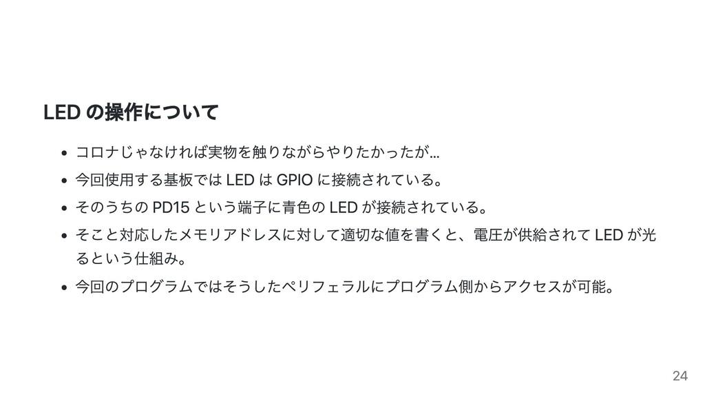 LED の操作について コロナじゃなければ実物を触りながらやりたかったが… 今回使用する基板で...