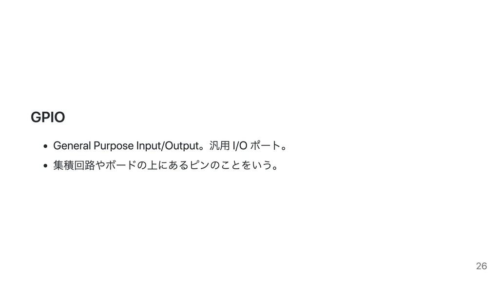 GPIO General Purpose Input/Output。汎用 I/O ポート。 集...