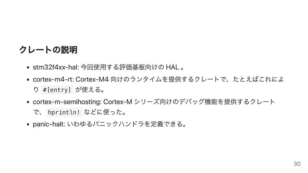 クレートの説明 stm32f4xx-hal: 今回使用する評価基板向けの HAL 。 cort...