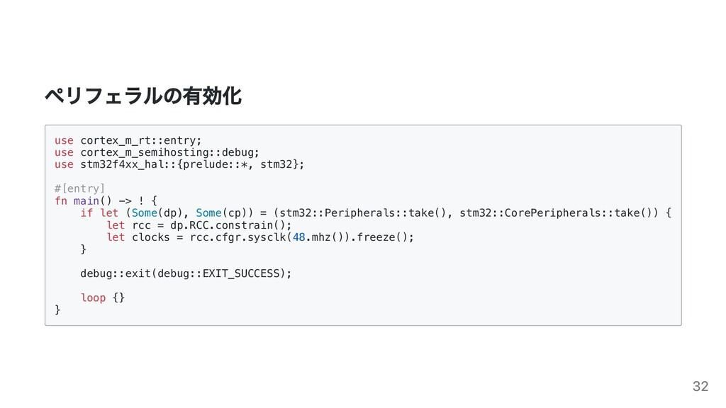 ペリフェラルの有効化 use cortex_m_rt::entry;  use cortex_...