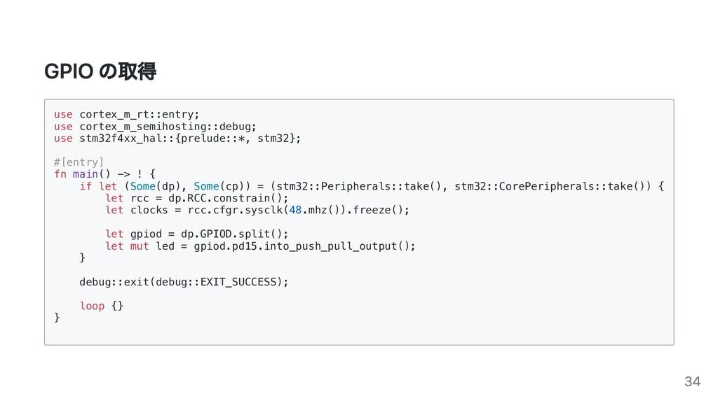 GPIO の取得 use cortex_m_rt::entry;  use cortex_m_...