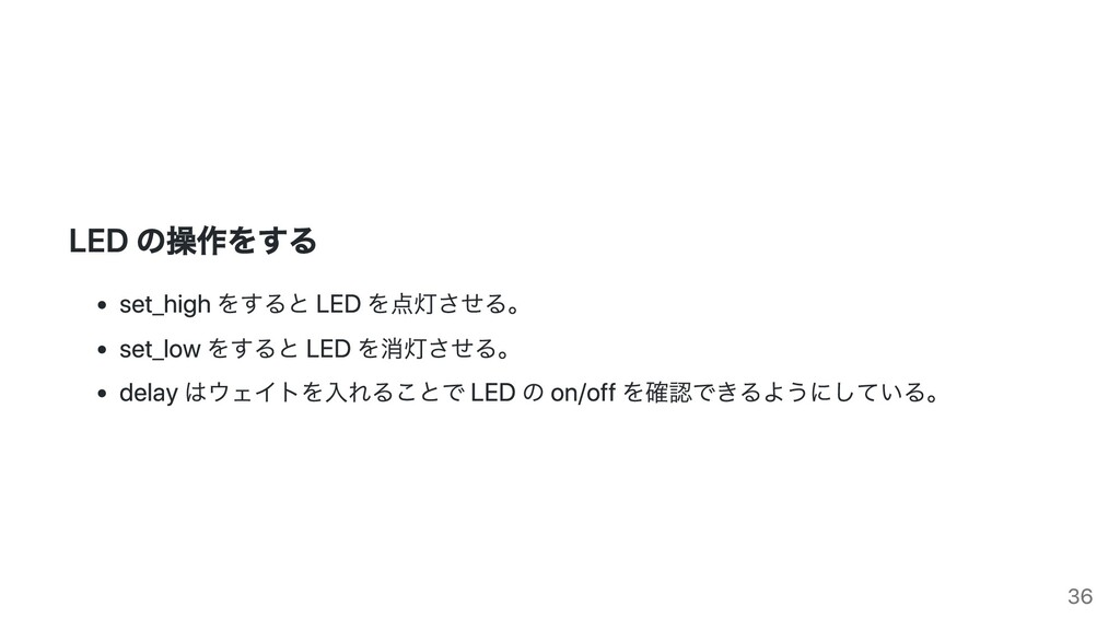 LED の操作をする set_high をすると LED を点灯させる。 set_low をす...