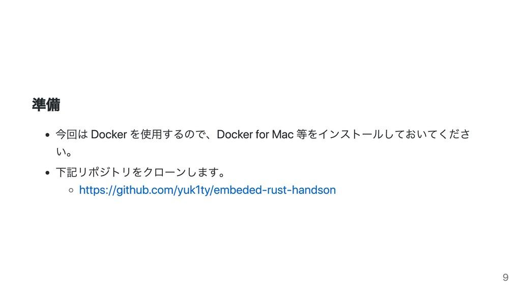 準備 今回は Docker を使用するので、Docker for Mac 等をインストールして...