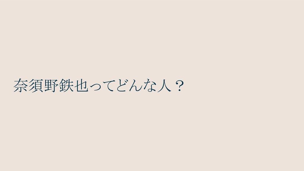奈須野鉄也ってどんな人?