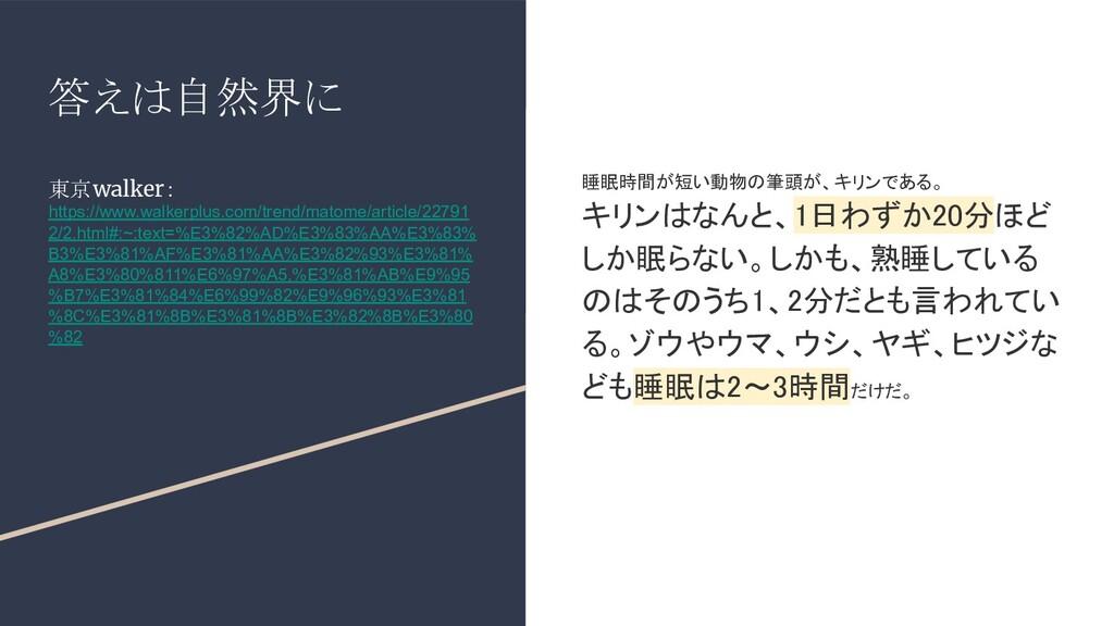 答えは自然界に 東京walker: https://www.walkerplus.com/tr...