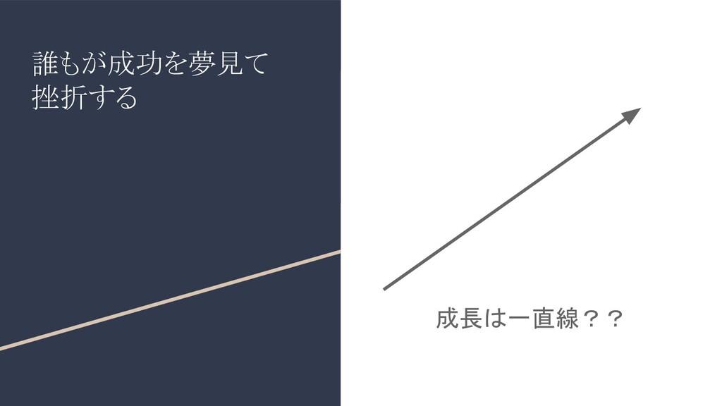 誰もが成功を夢見て 挫折する 成長は一直線??
