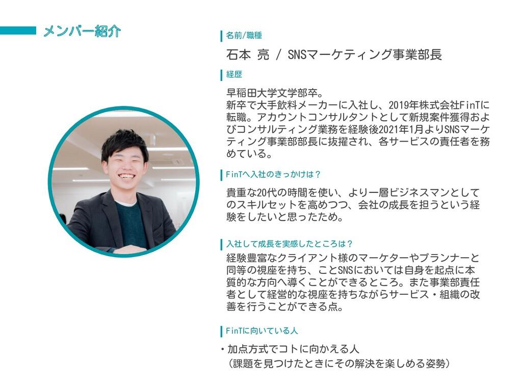 メンバー紹介 名前/職種 石本 亮 / SNSマーケティング事業部長 経歴 早稲田大学文学部卒...