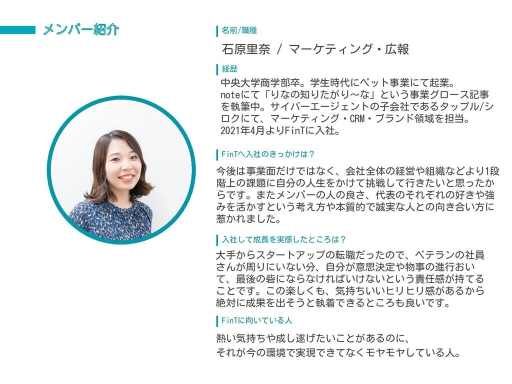 メンバー紹介 名前/職種 石原里奈 / マーケティング・広報 経歴 今後は事業面だけではなく、...