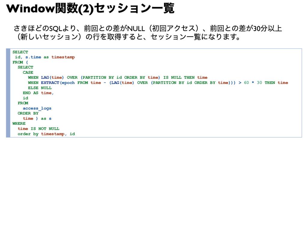 Window 関数(2) セッション一覧 さきほどのSQLより、前回との差がNULL(初回アク...
