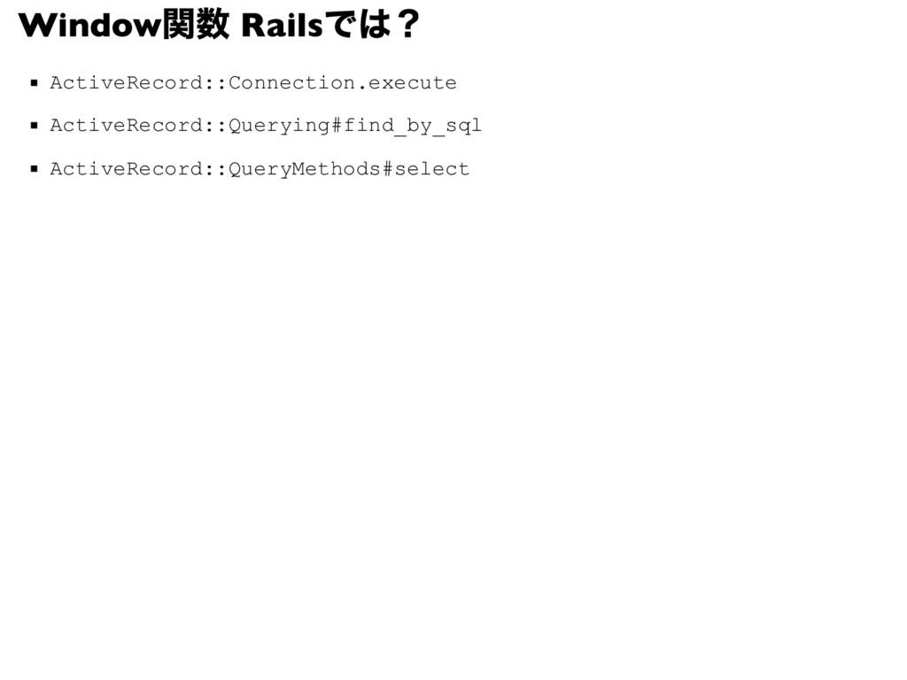 Window 関数 Rails では? ActiveRecord::Connection.ex...