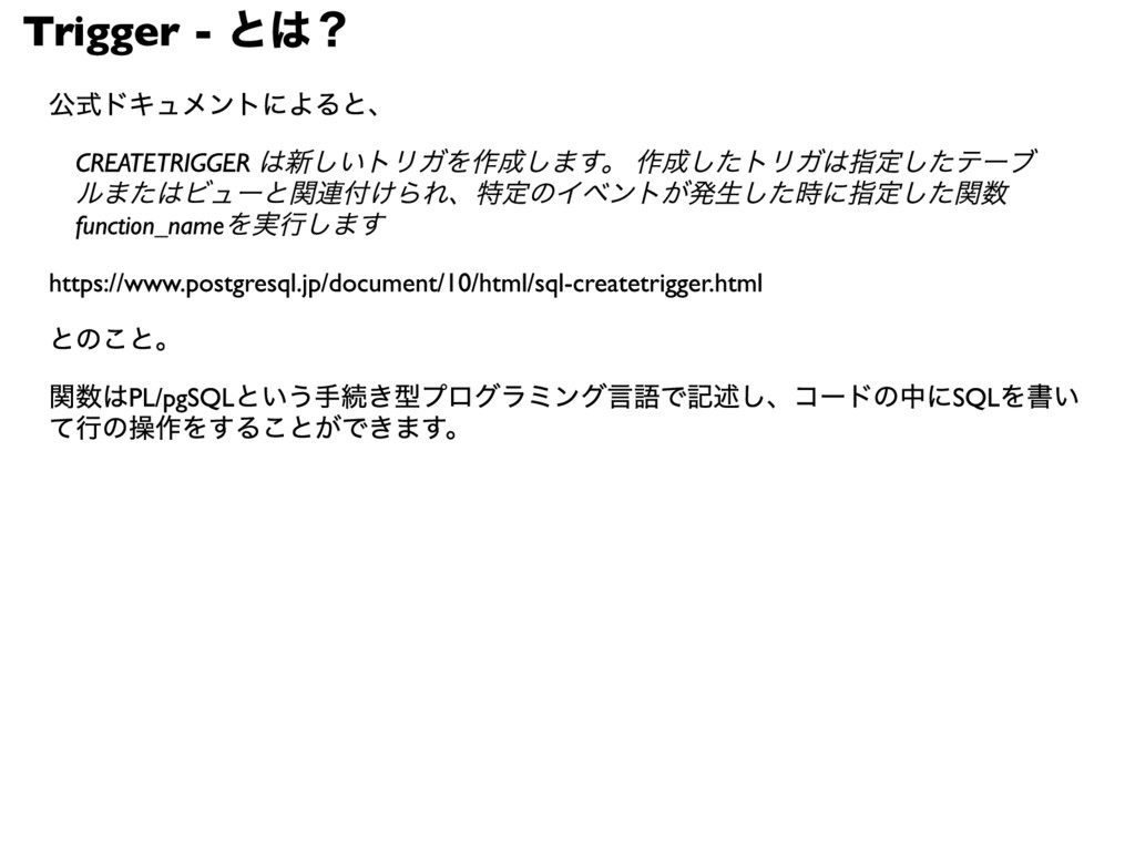 Trigger - とは? 公式ドキュメントによると、 CREATE TRIGGERは新しいト...