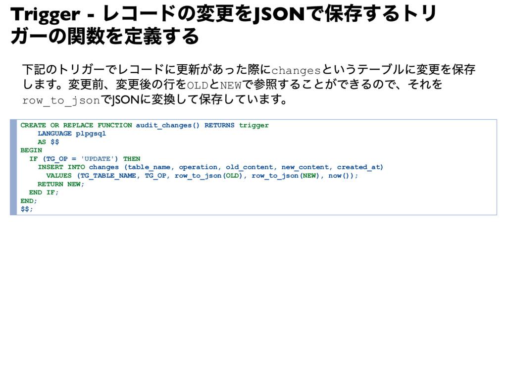 Trigger - レコードの変更をJSON で保存するトリ ガーの関数を定義する 下記のトリ...