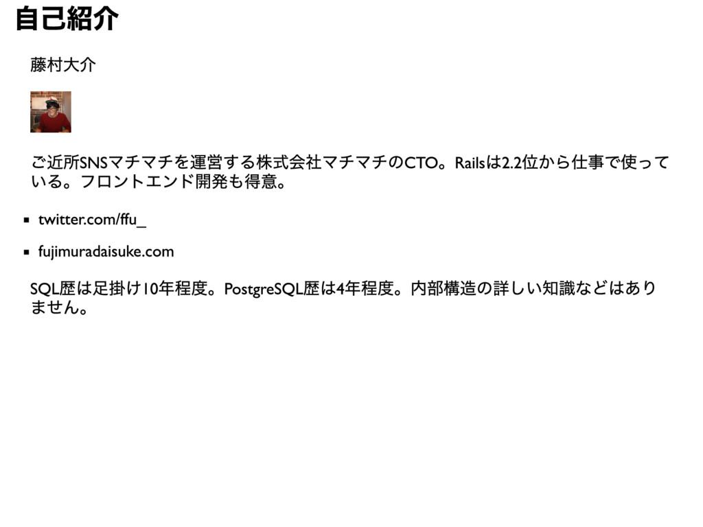 自己紹介 藤村大介 ご近所SNSマチマチを運営する株式会社マチマチのCTO。Railsは2.2...