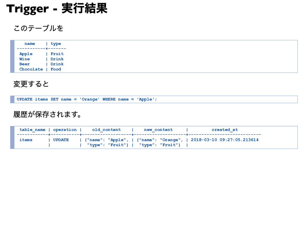 Trigger - 実行結果 このテーブルを name | type +...
