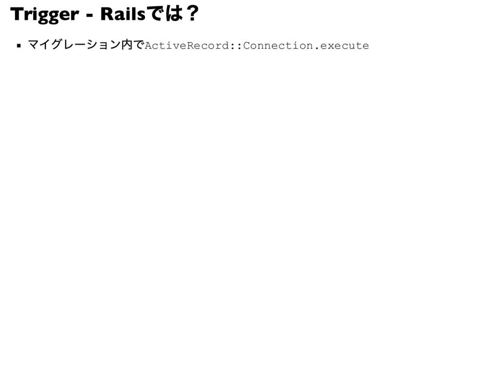 Trigger - Rails では? マイグレーション内でActiveRecord::Con...
