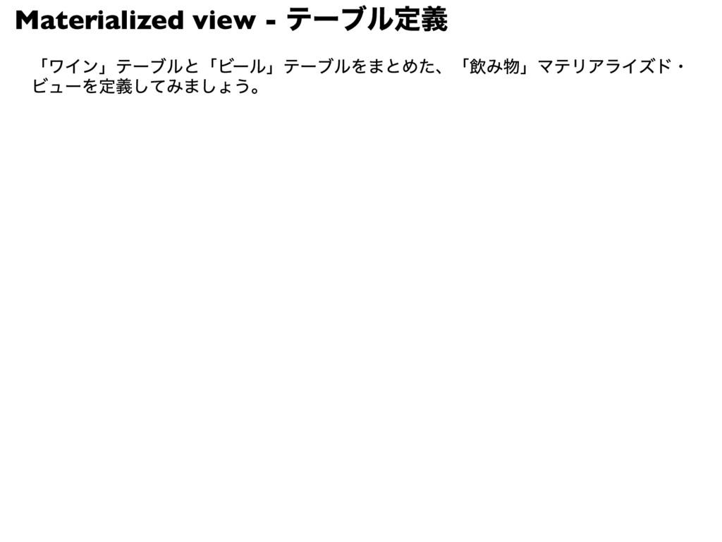 Materialized view - テーブル定義 「ワイン」テーブルと「ビール」テーブルを...