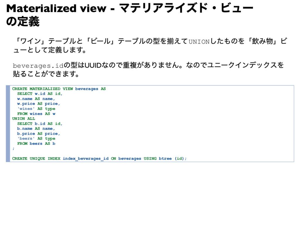 Materialized view - マテリアライズド・ビュー の定義 「ワイン」テーブルと...