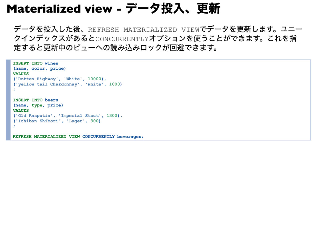 Materialized view - データ投入、更新 データを投入した後、REFRESH ...