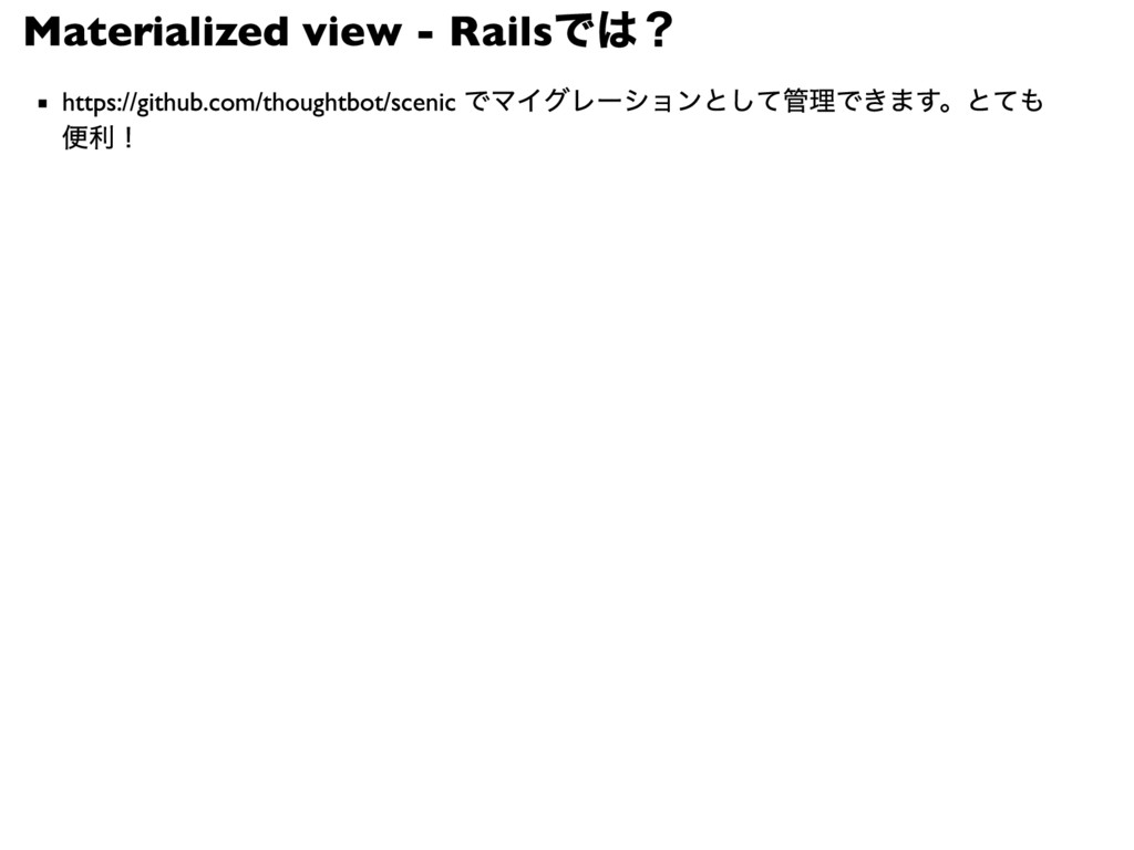 Materialized view - Rails では? https://github.co...