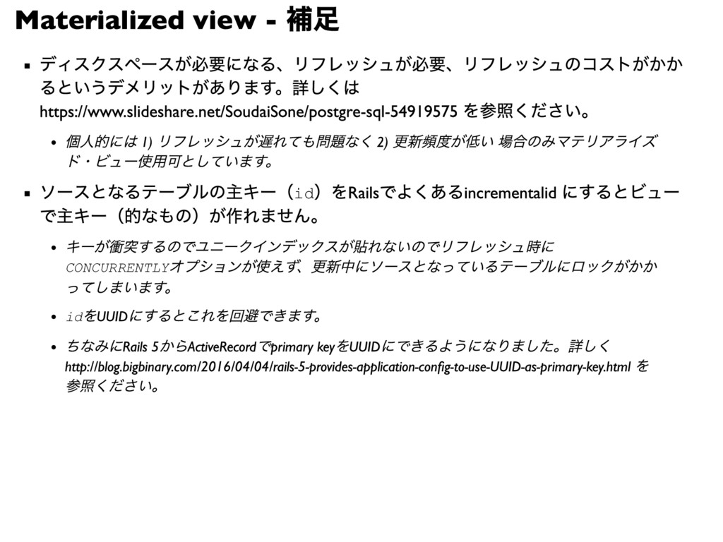 Materialized view - 補足 ディスクスペースが必要になる、リフレッシュが必要...