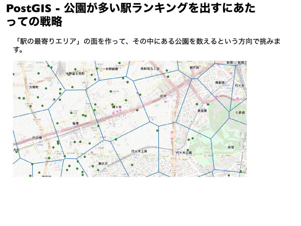 PostGIS - 公園が多い駅ランキングを出すにあた っての戦略 「駅の最寄りエリア」の面を...