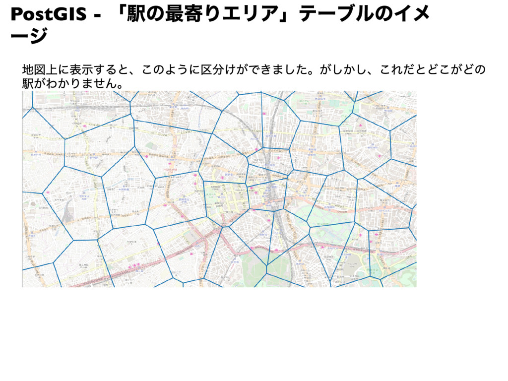PostGIS - 「駅の最寄りエリア」テーブルのイメ ージ 地図上に表示すると、このように区...