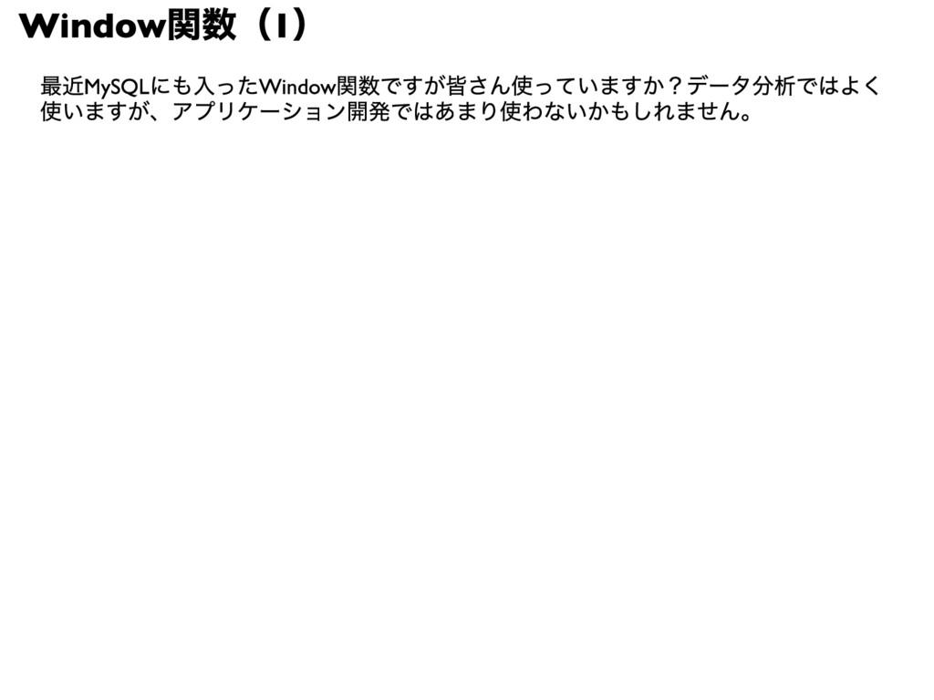 Window 関数(1 ) 最近MySQLにも入ったWindow関数ですが皆さん使っていますか...