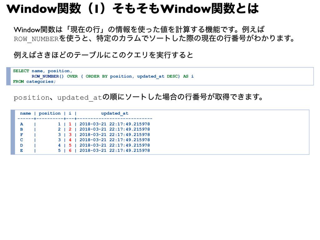 Window 関数(1 )そもそもWindow 関数とは Window関数は「現在の行」の情報...
