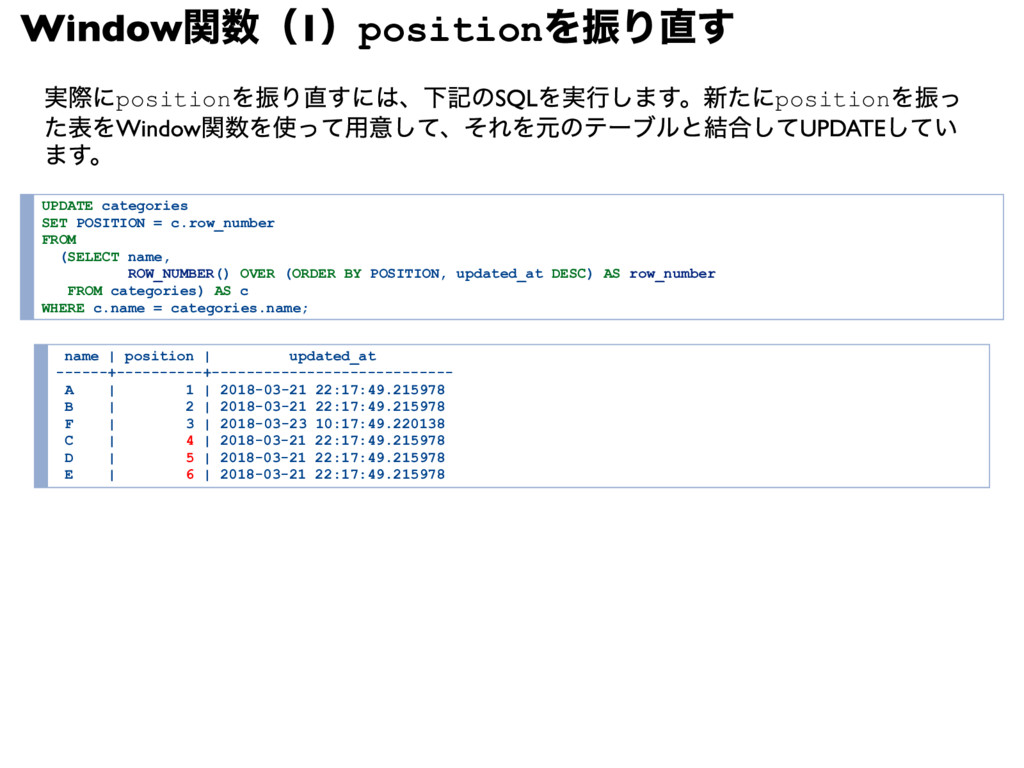 Window 関数(1 )position を振り直す 実際にposition を振り直すには...